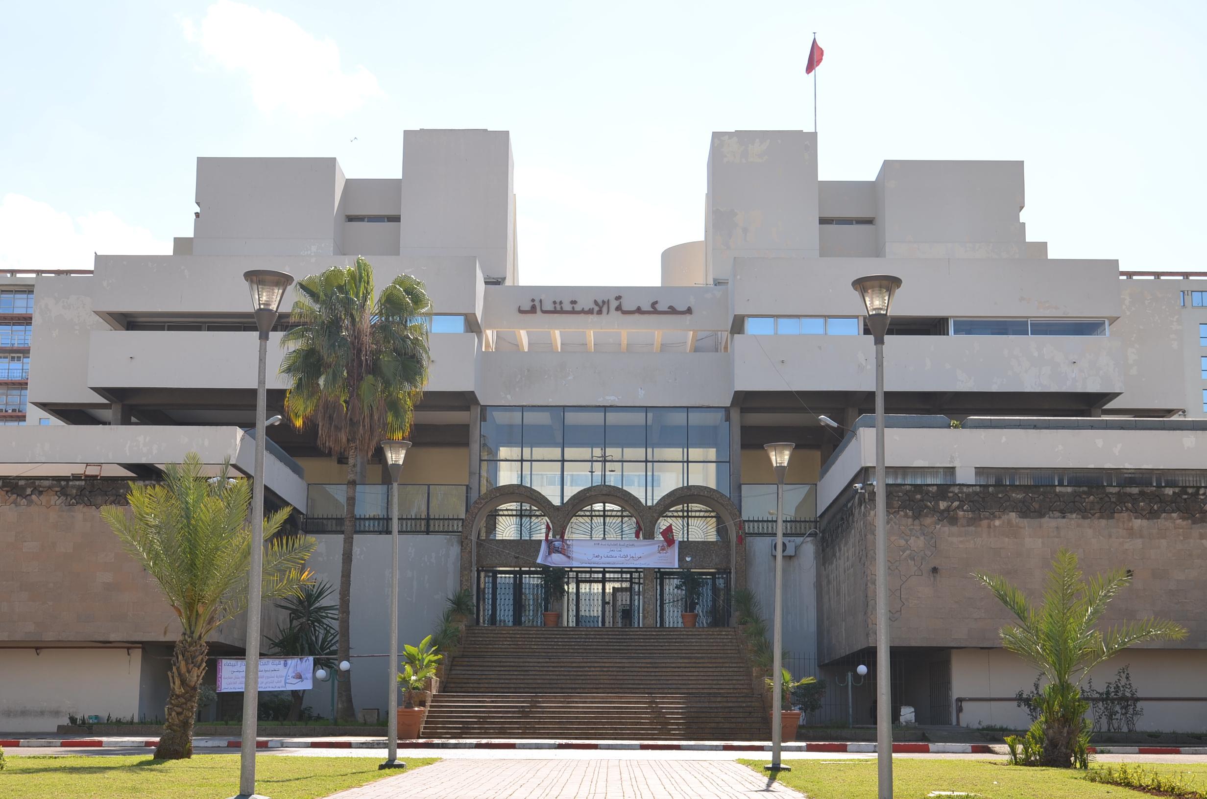 محكمة الإستئناف الدار البيضاء - المملكة المغربية - وزارة العدل و الحريات -